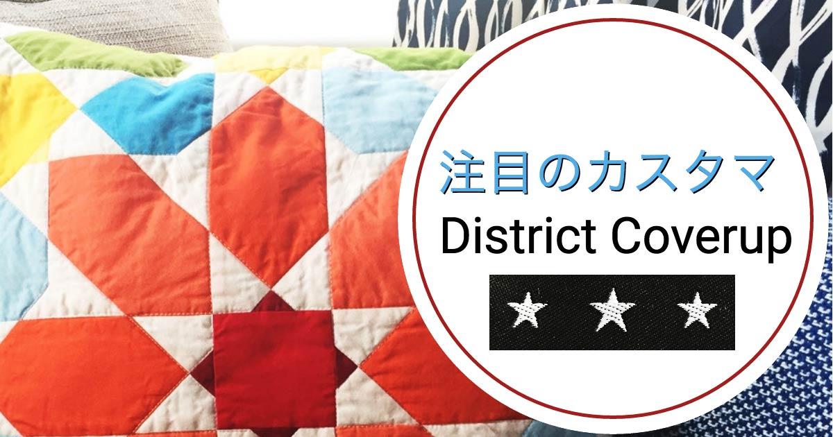 注目のカスタマー District Coverup