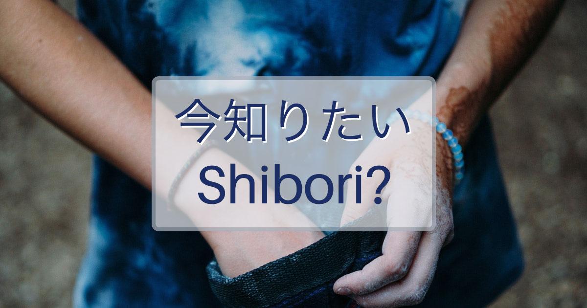 今知りたい 絞り-Shibori-