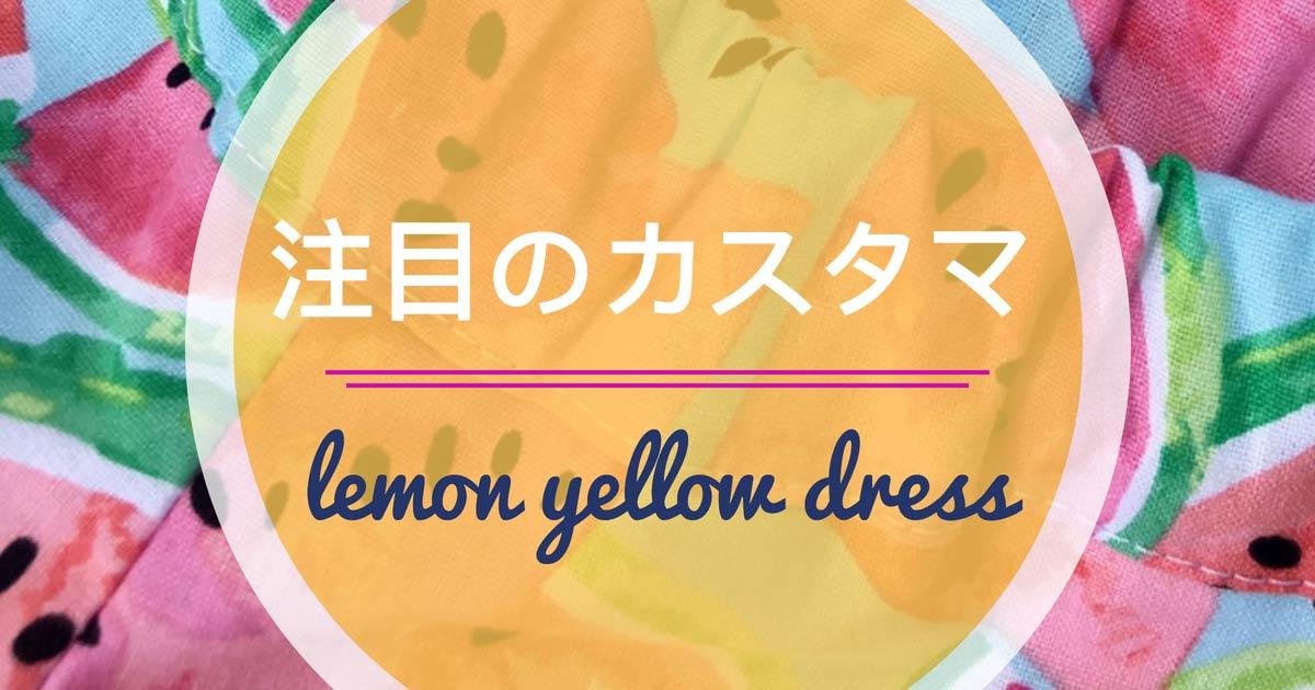 注目のカスタマーLemon yellow dress