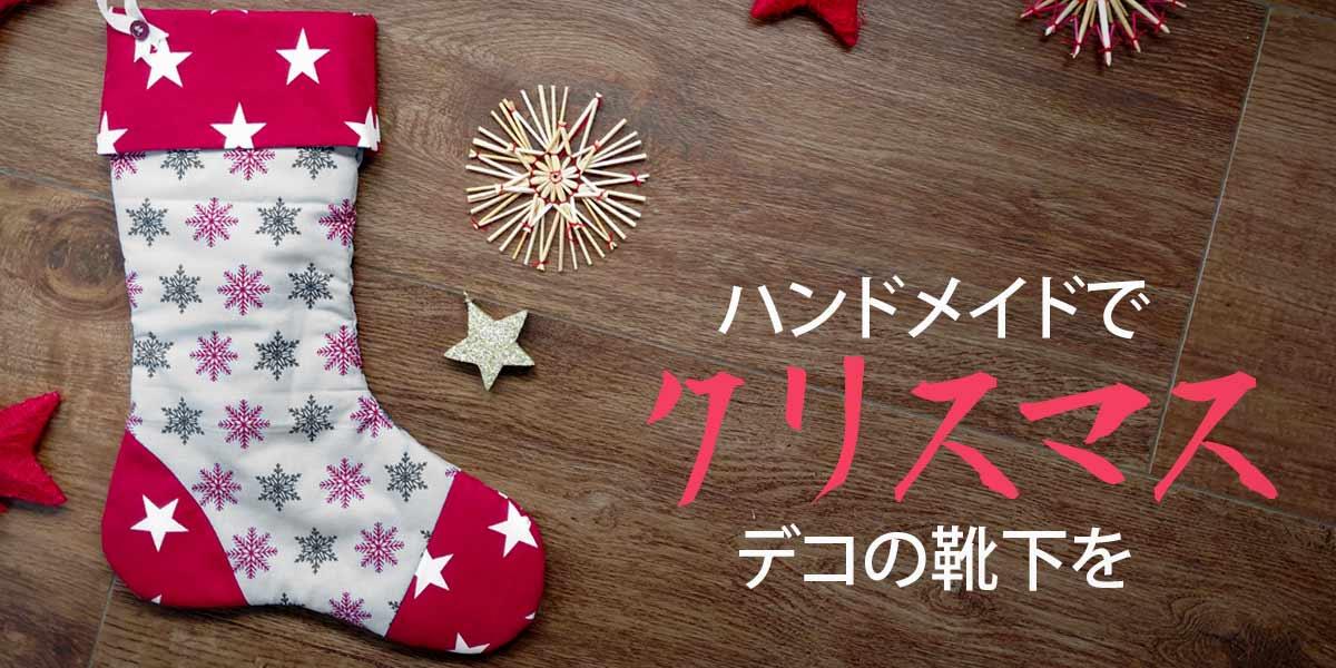 ハンドメイドでクリスマスデコ靴下を