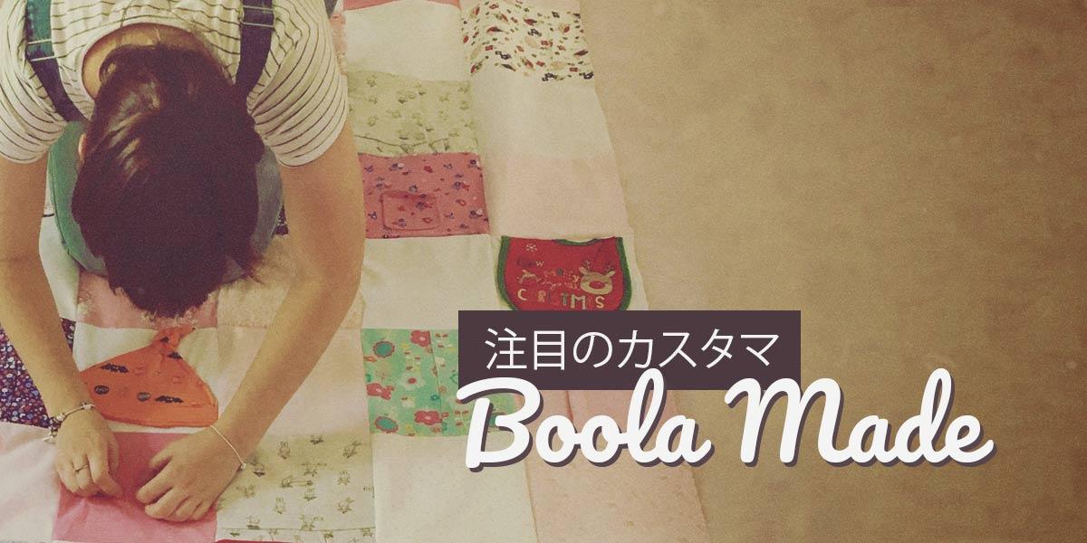 注目のカスタマーBoola Made