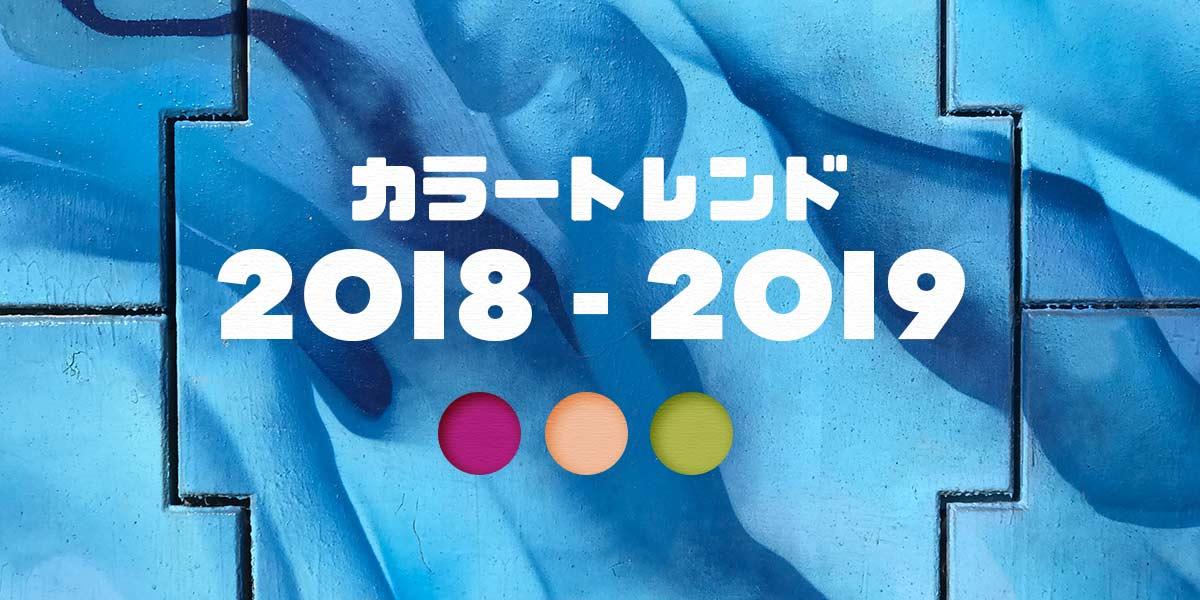 カラートレンド 2018-2019