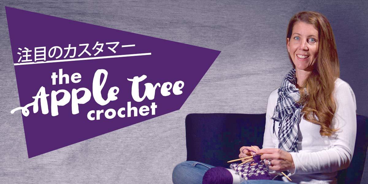 注目のカスタスターThe Apple Tree Crochet