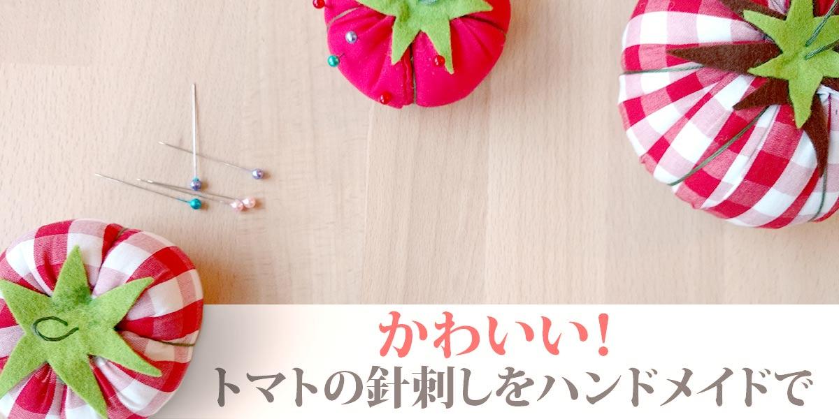 トマトの針刺しをハンドメイドで