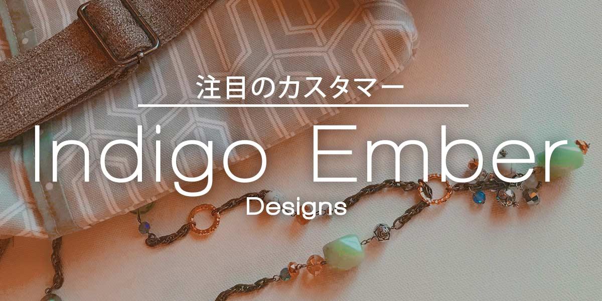 注目のカスタマーIndigo Ember Designs