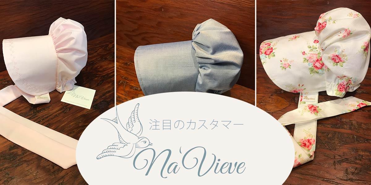 注目のカスタマーNicole of Na'Vieve Collections