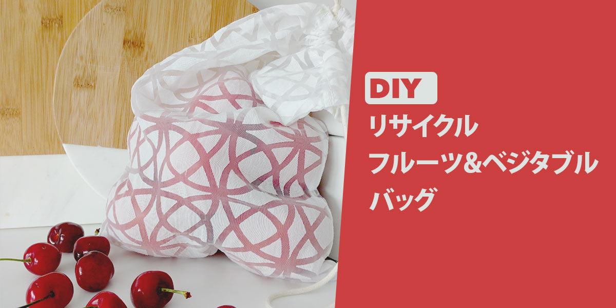 DIY フルーツ野菜お買い物エコバッグ